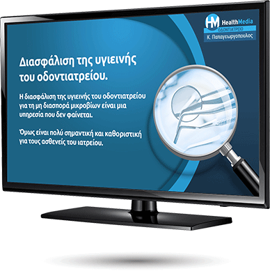 Κανάλι Health Media